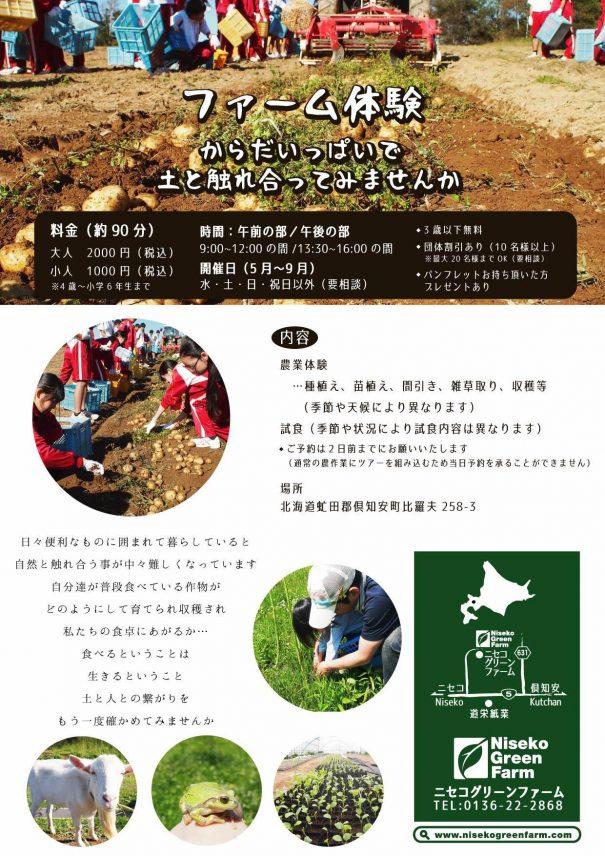 三連休だよ!ニセコに全員集合 VOL.1 3 days weekend! Come to Niseko VOL.1
